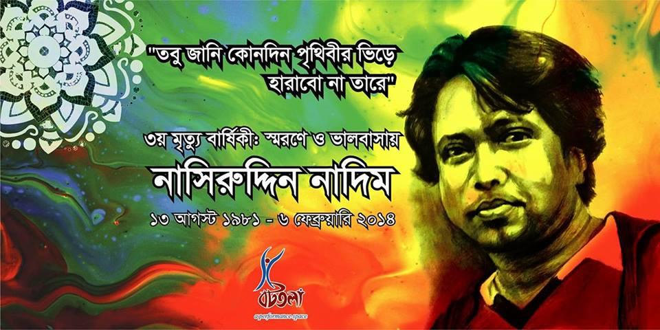 Nasiruddin Nadim (4)