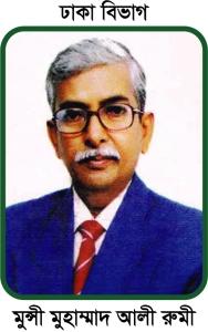 1. Dhaka_Rumi