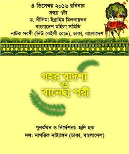 4.-gohor-badsha-and-banesha