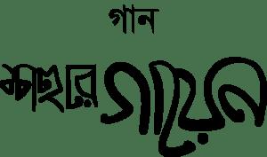 6.-Shahure-Gayen