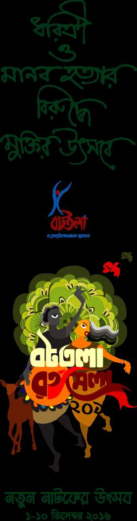 BotTala-Rongomela-2016-logo