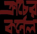 Crutch-er-Colonel-Logo
