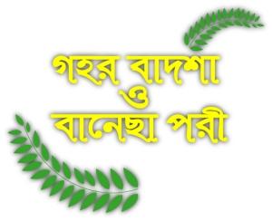 Gahor-Badsha-o-Banessa-Pori