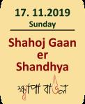 2.-Shahoj-Gaan-er-Shandhya