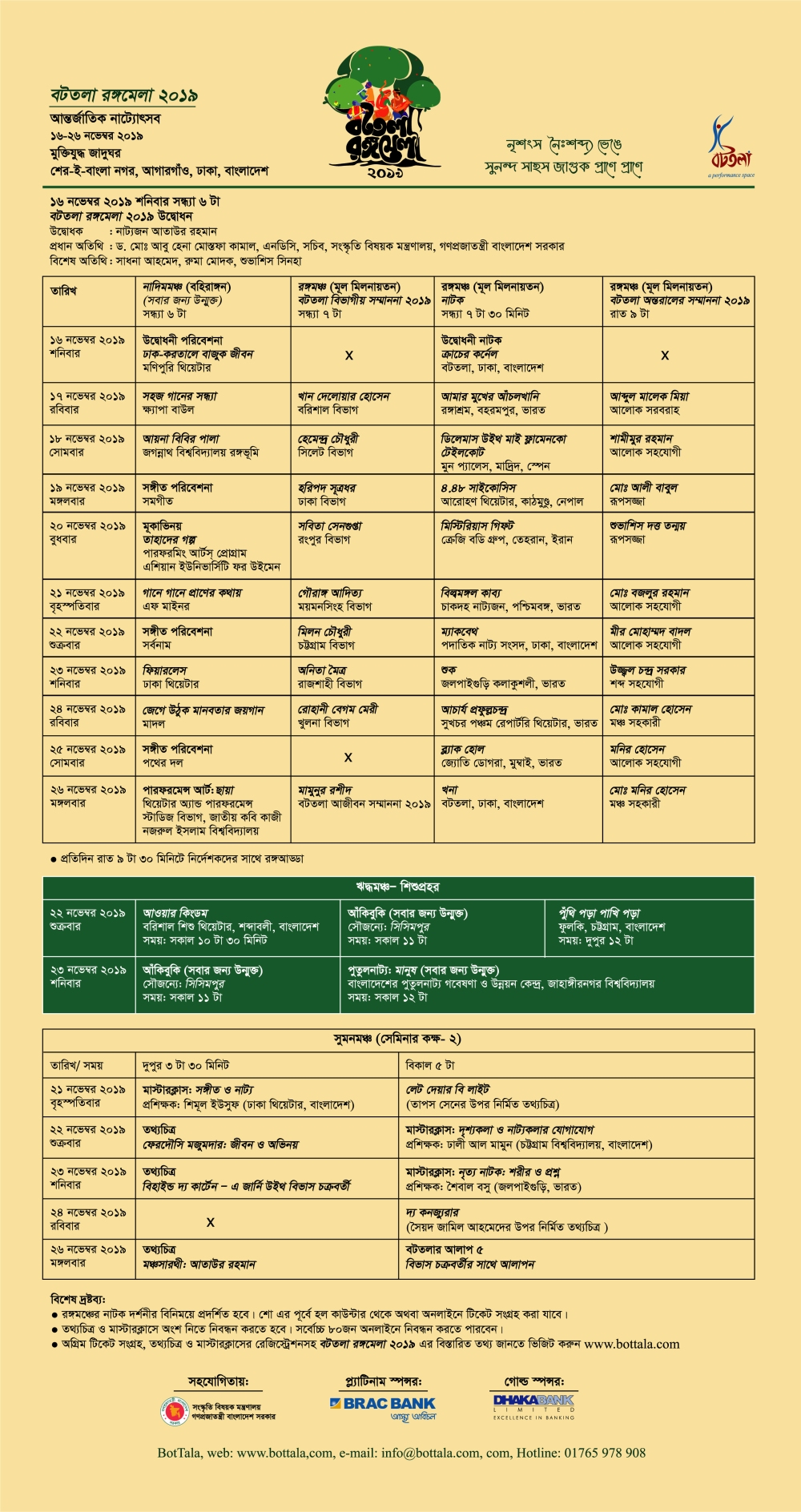 BotTala Rongomela 2019 Schedule
